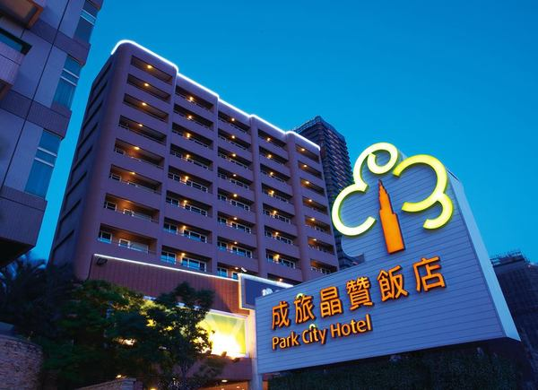 成旅晶贊飯店 台北淡水