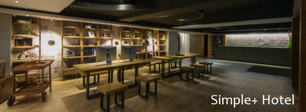 馥華商旅敦北館 Simple+ Hotel