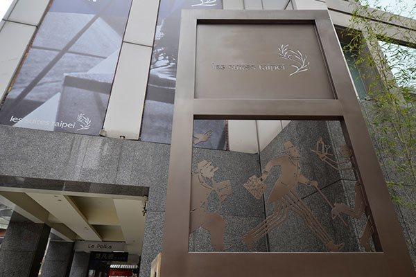 台北商旅慶城館