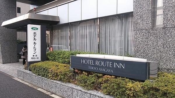 Route Inn飯店 東京阿佐谷