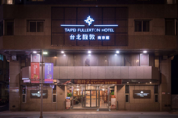 台北馥敦飯店-南京館