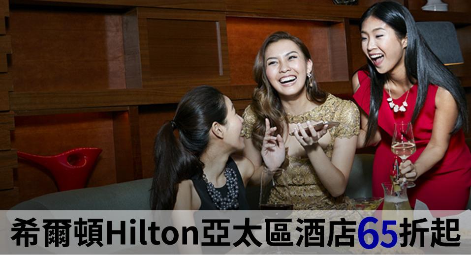 飯店 希爾頓|亞太區酒店65折起